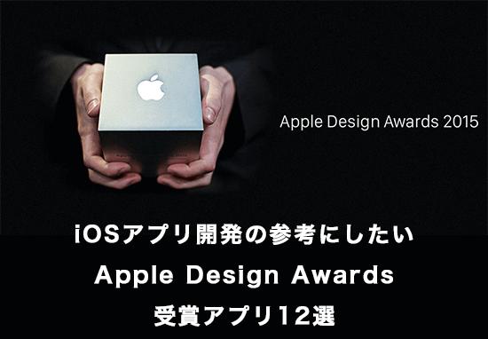 iOSアプリ開発の参考にしたいAppleDesignAwards受賞アプリ12選