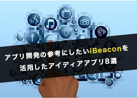 アプリ開発の参考にしたいiBeaconを活用したアイディアアプリ8選