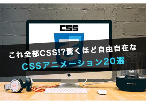 これ全部CSS!?驚くほど自由自在なCSSアニメーション20選