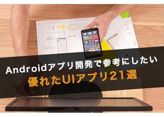Androidアプリ開発で参考にしたい優れたUIアプリ21選