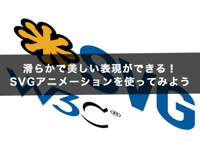 滑らかで美しい表現ができる!SVGアニメーションを使ってみよう