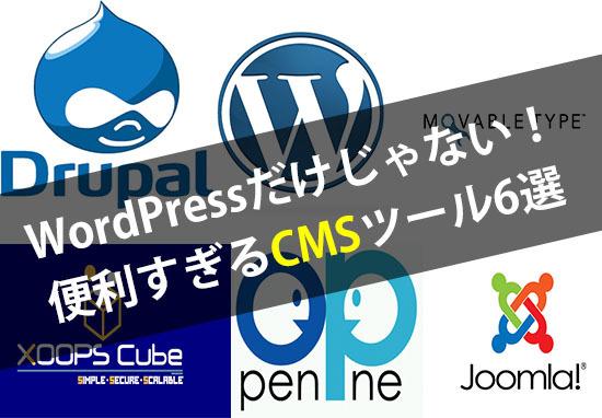 WordPressだけじゃない!便利すぎるCMSツール6選