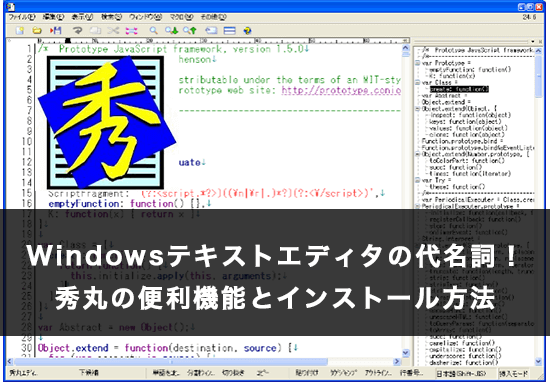 Windowsテキストエディタの代名詞! 秀丸の便利機能とインストール方法