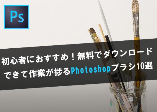 初心者におすすめ!無料でダウンロードできて作業が捗るPhotoshopブラシ10選