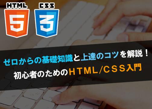 HTML初心者がおさえておきたい基本と学習方法