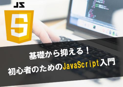 基礎から抑える!初心者のためのJavaScript入門