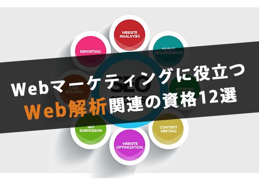 Webマーケティングに役立つWeb解析関連の資格12選
