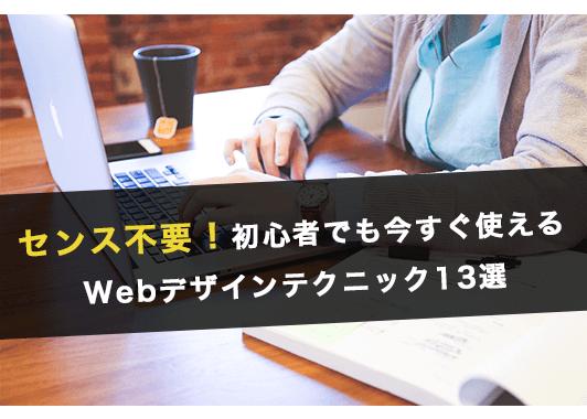 センス不要!初心者でも今すぐ使えるWebデザインテクニック13選