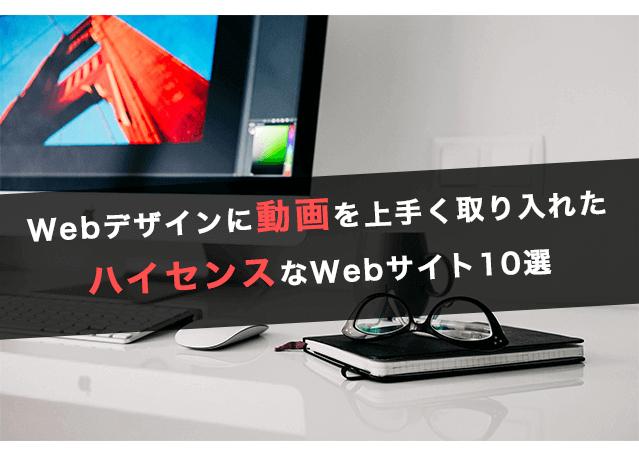 Webデザインに動画を上手く取り入れたハイセンスなWebサイト10選