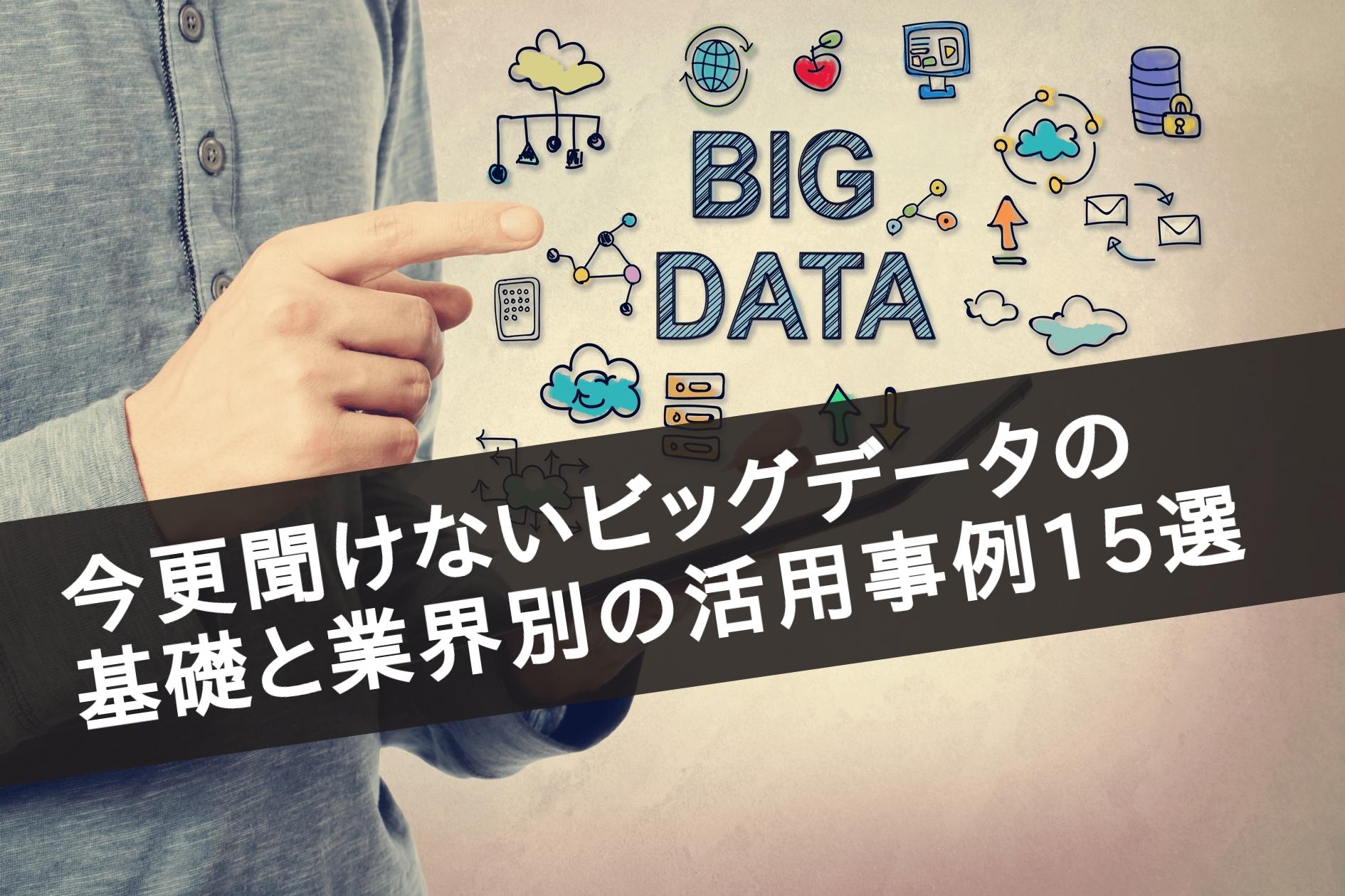 今更聞けないビッグデータの基礎と業界別の活用事例15選