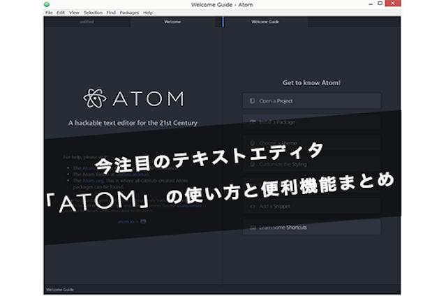 今注目のテキストエディタ「Atom」の使い方と便利機能まとめ