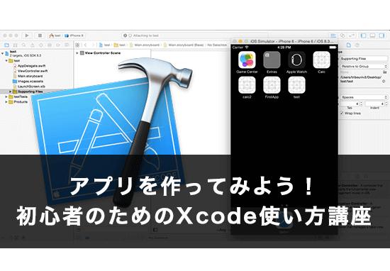 アプリを作ってみよう!初心者のためのXcode使い方講座