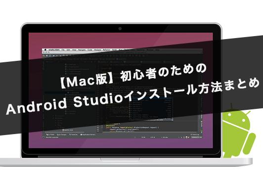 【Mac版】初心者のためのAndroid Studioインストール方法まとめ