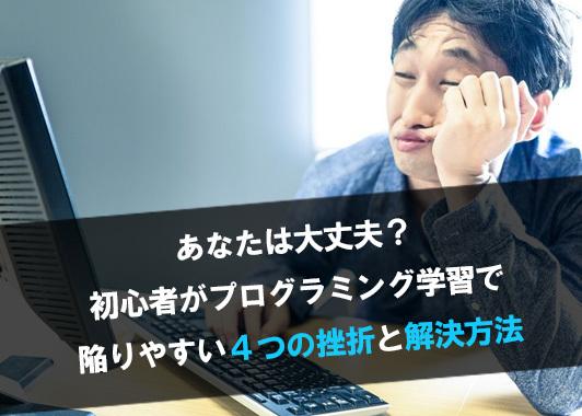 プログラミング初心者が陥りやすい4つの挫折と解決方法