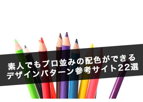 素人でもプロ並みの配色ができるデザインパターン参考サイト21選