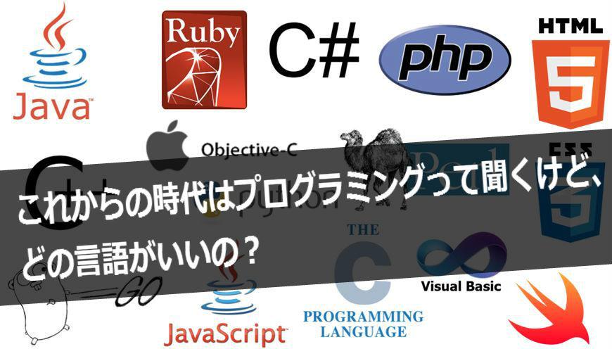 これからの時代はプログラミングって聞くけどどの言語がいいの?