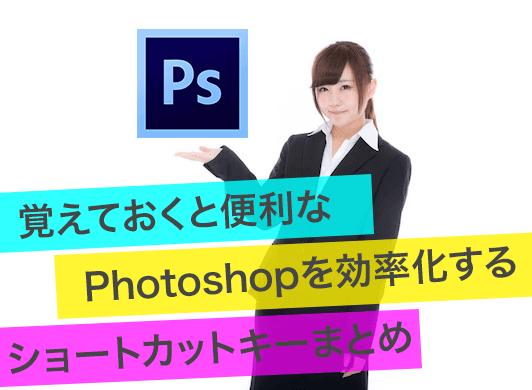 覚えておくと便利なPhotoshopを効率化するショートカットキーまとめ