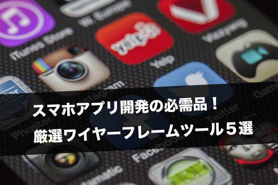 スマホアプリ開発の必需品!厳選ワイヤーフレームツール5選