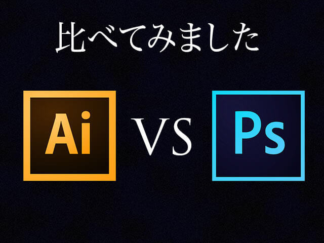 比べてみました Illustrator VS Photoshop