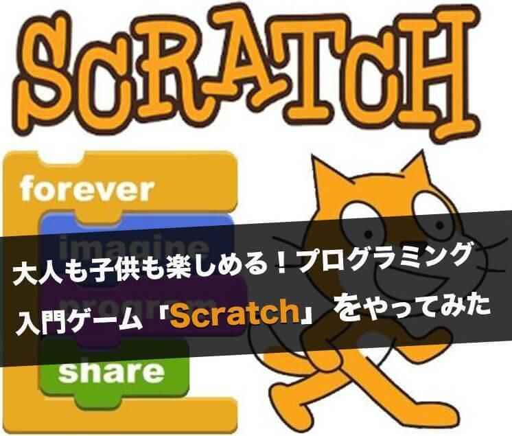 子供もできる!プログラミング入門ゲーム「Scratch」をわかりやすく