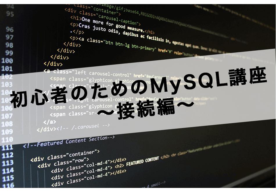 初心者のためのMySQL講座~接続編~