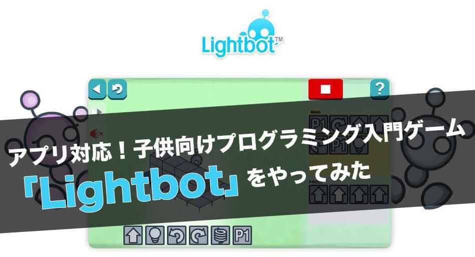 アプリ対応!子供向けプログラミング入門ゲーム「Lightbot」をやってみた