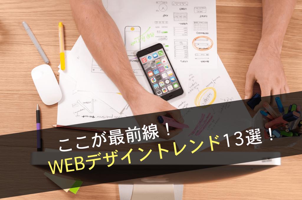 ここが最前線!2015年WEBデザイントレンド13選