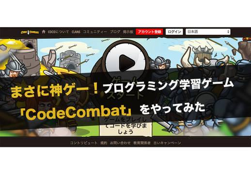 まさに神ゲー!プログラミング学習ゲームCodeCombatをやってみた