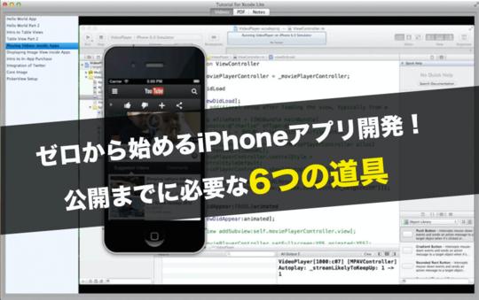 超基礎からのiPhoneアプリ開発!【これから始める人必見!】