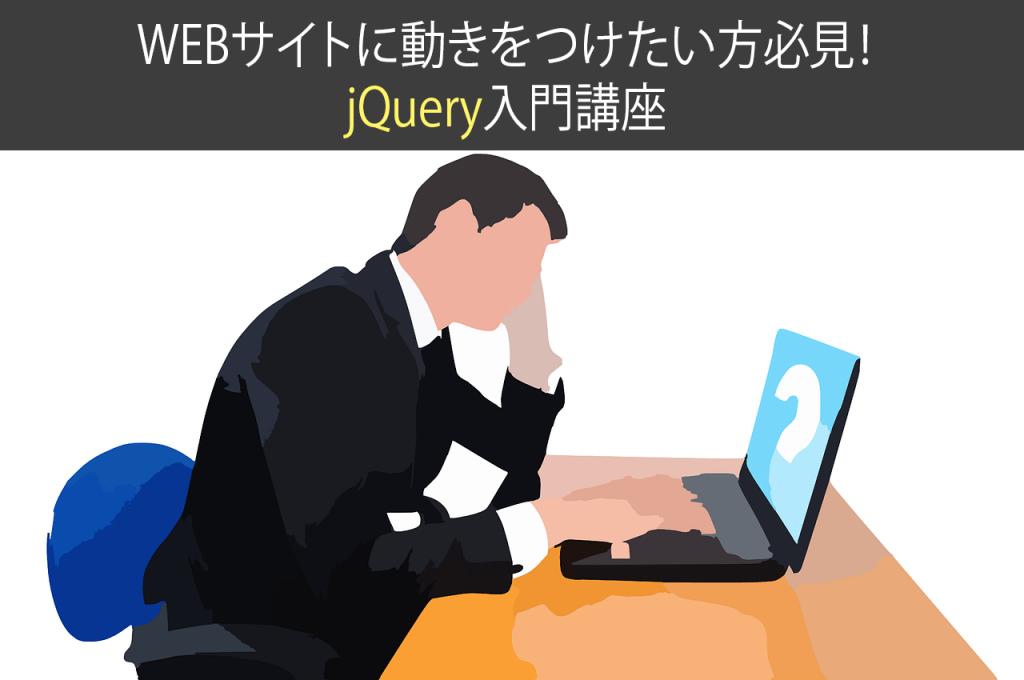 WEBサイトに動きをつけたい方必見!jQuery入門講座