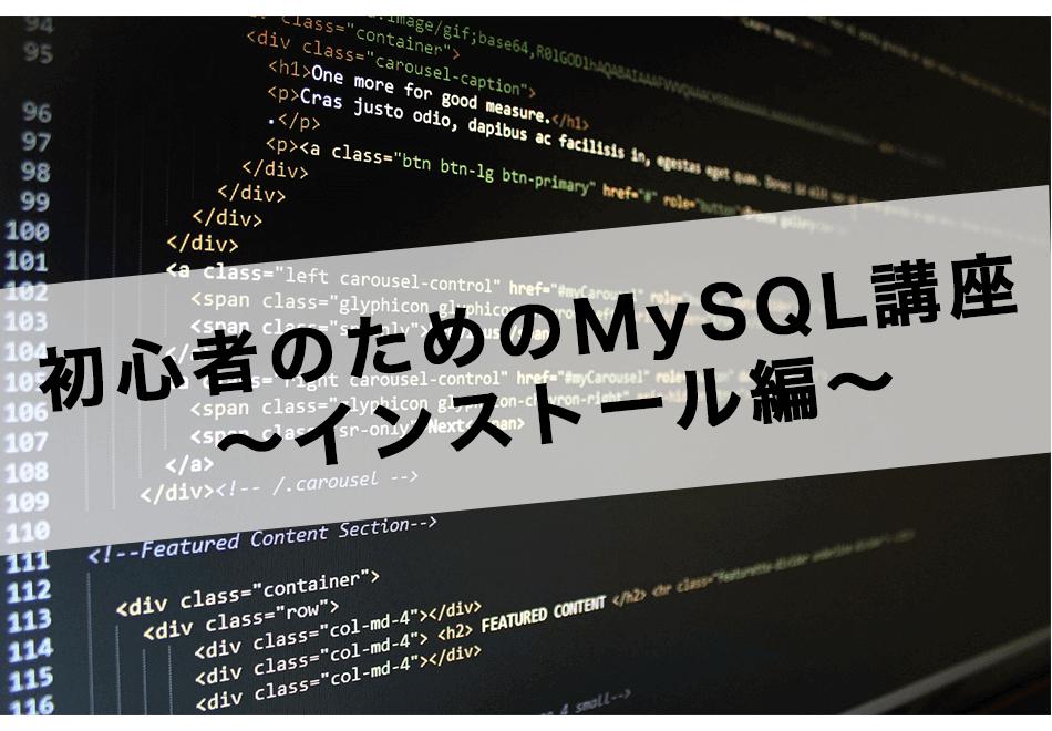 初心者のためのMySQL講座~インストール編~