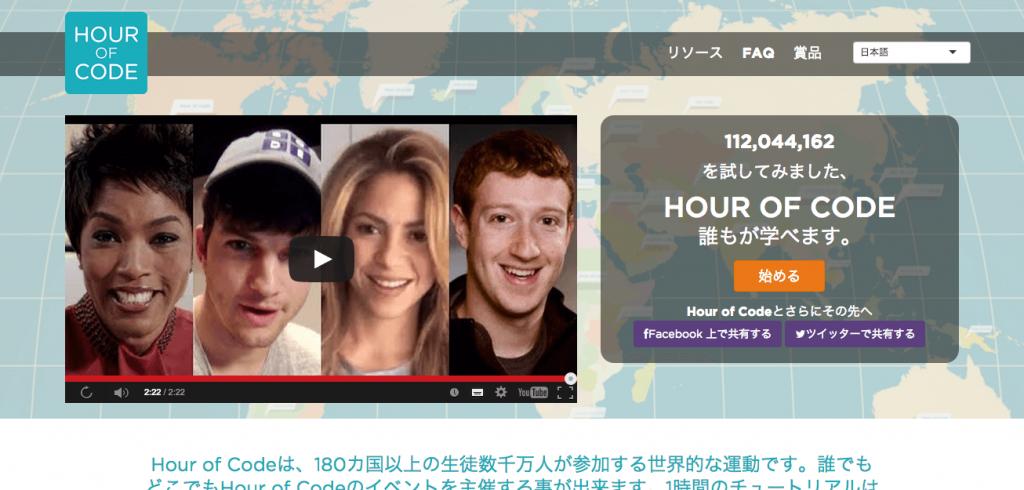 世界1億人が参加!プログラミング入門ゲームHour of Codeをやってみた