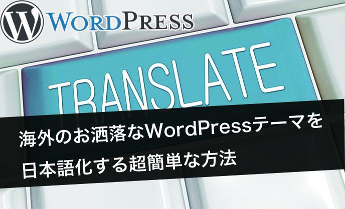 海外のお洒落なWordPressテーマを日本語化する超簡単な方法