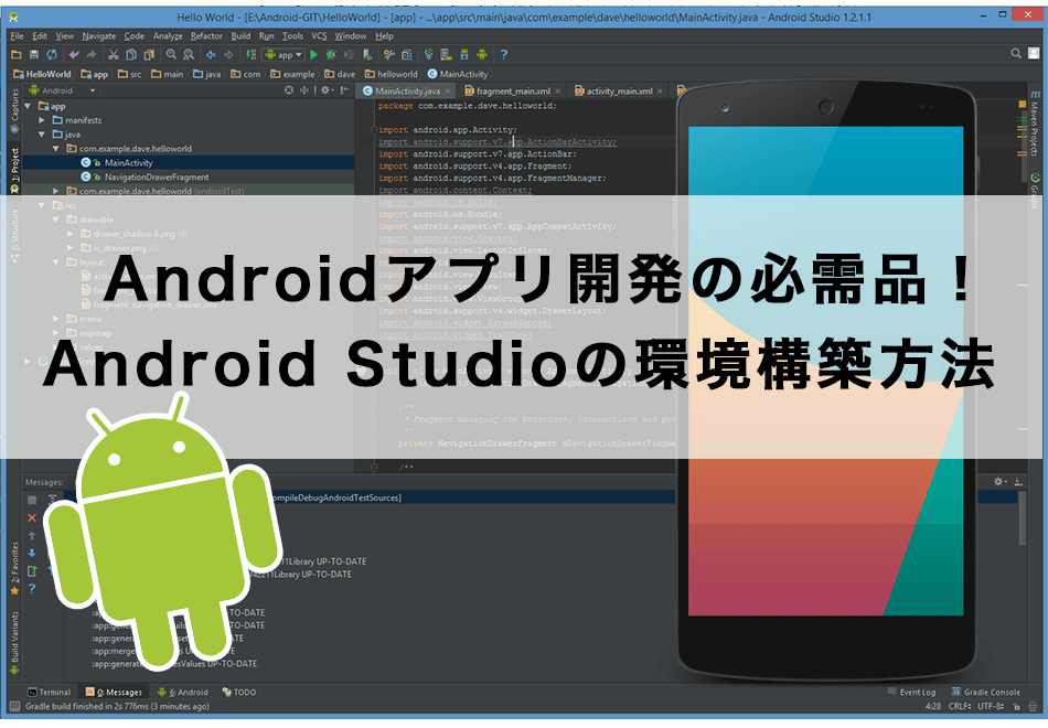 Androidアプリ開発に必須! Android Studioの環境構築方法【初心者必見!】