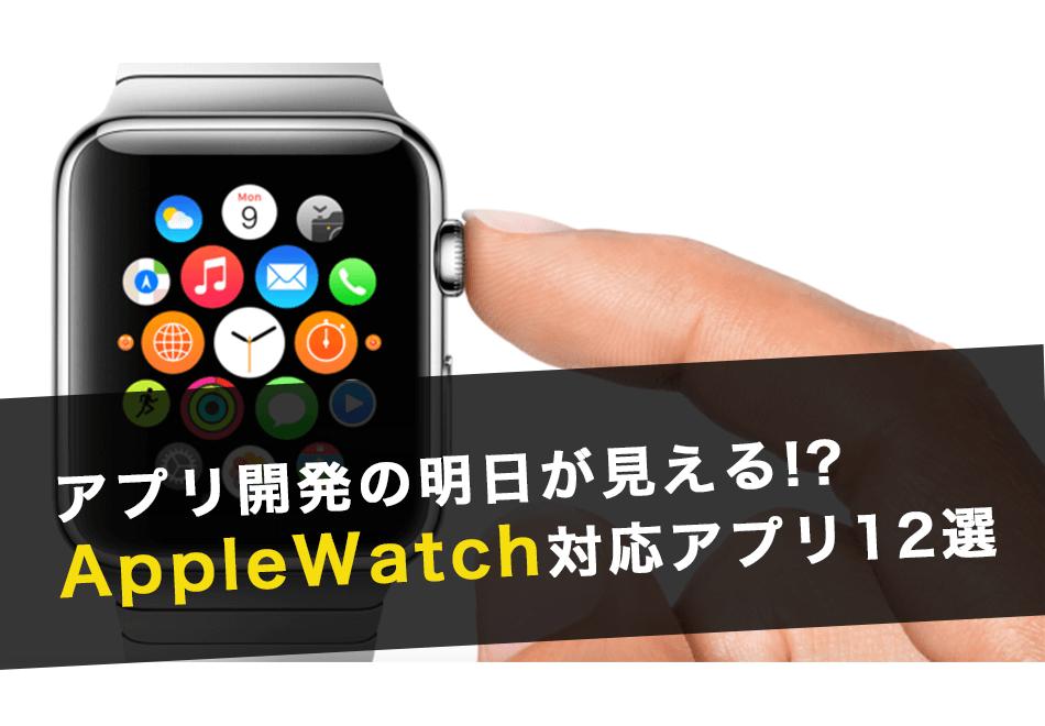 アプリ開発の明日が見える!?Apple Watch対応アプリ12選