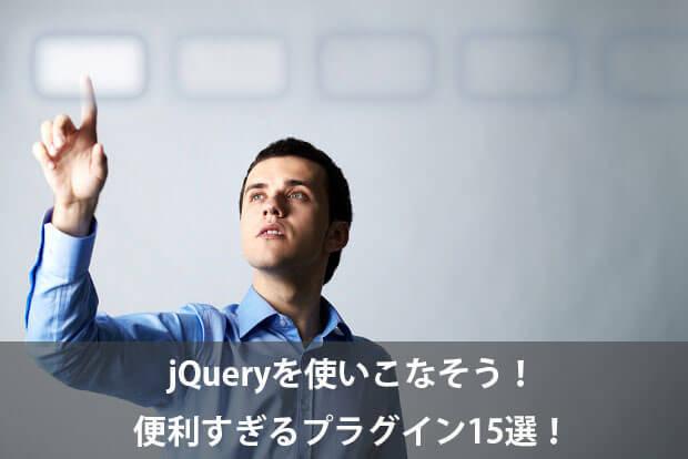jQueryを使いこなそう!便利すぎるプラグイン15選!