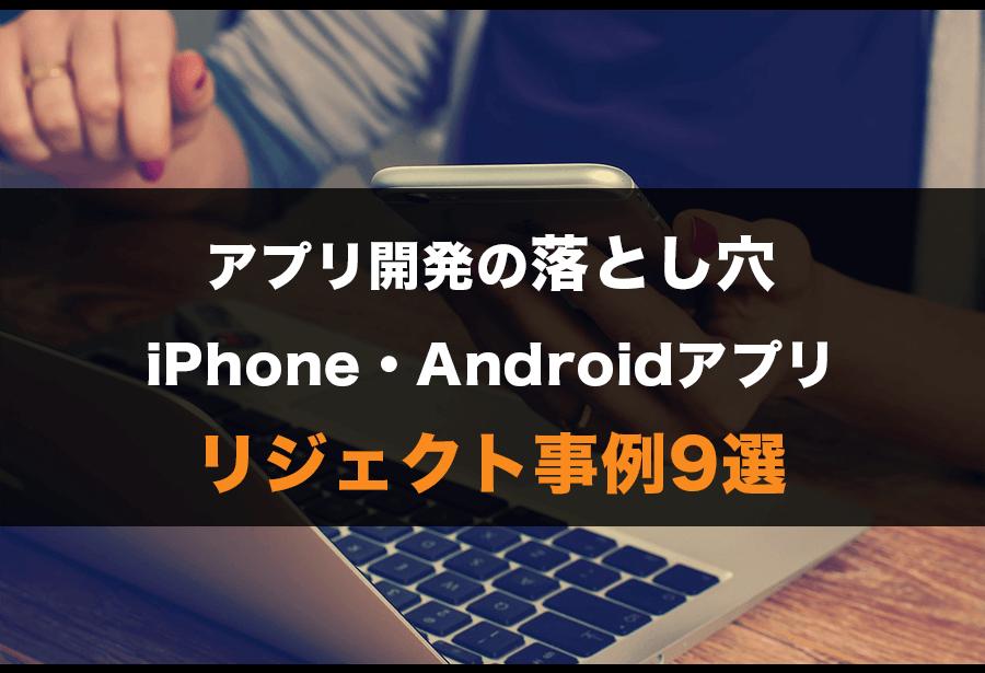 アプリ開発の落とし穴!iPhone・Androidリジェクト事例9選