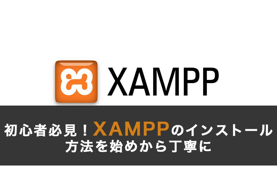 初心者必見!XAMPPのインストール方法を始めから丁寧に