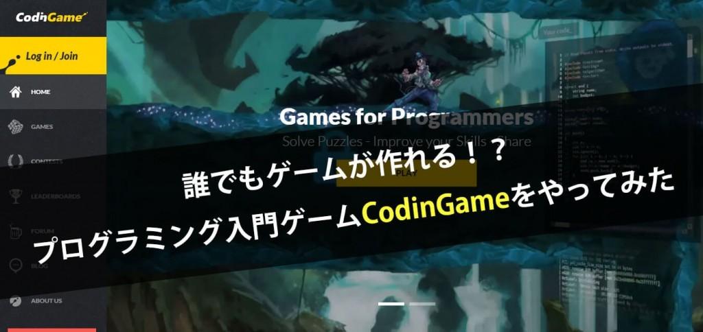 誰でもゲームが作れる!?プログラミング入門ゲームCodinGameをやってみた