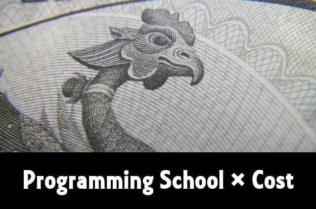 どこがオススメ!?9つのプログラミングスクールを価格で徹底比較