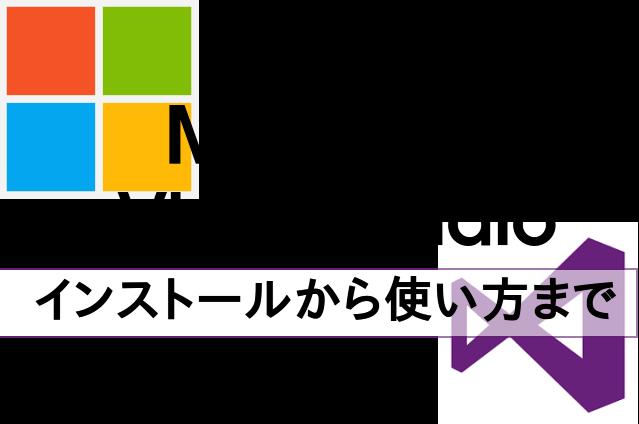Microsoft でのアプリ開発初級者必見!Visual Studioマニュアル