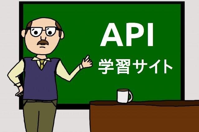 アプリ開発初心者必見!API学習サイト7選