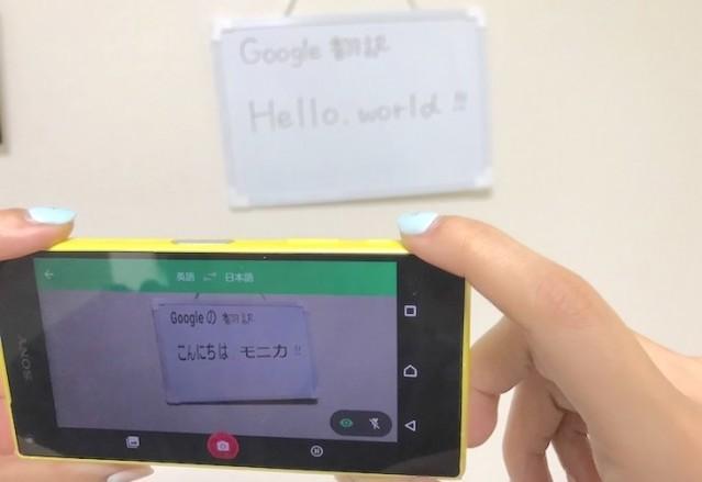 話題の『Google翻訳』のリアルタイム翻訳ってどこまで使えるの? いろんなフォントで試してみた!