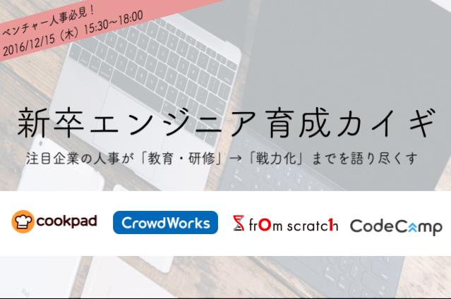 「新卒エンジニア育成カイギ」 クックパッド、クラウドワークス、フロムスクラッチ登壇! 12/15(木) @東新宿