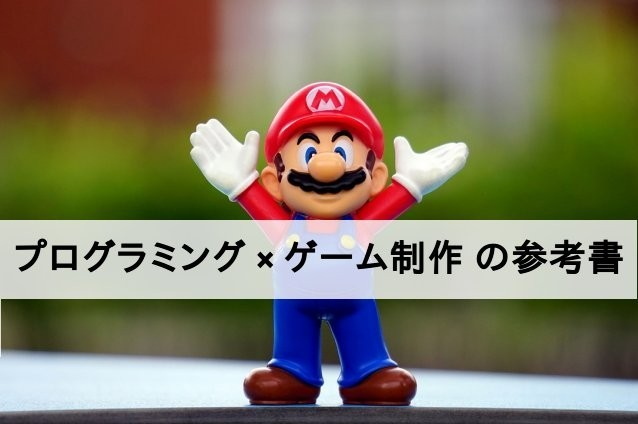 【ゲーム制作はじめての方必見】プログラミング × ゲーム制作 のおすすめ参考書5選