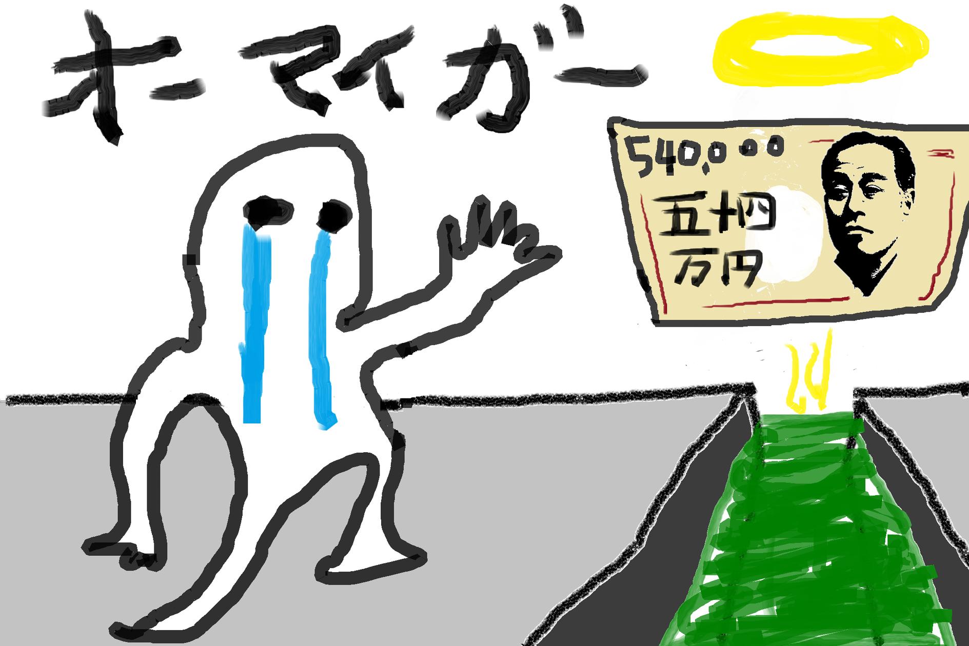 【違う意味で】プログラミングスクールに54万円投じたけど、ドブに捨てる事になった男の話【人生変わった】