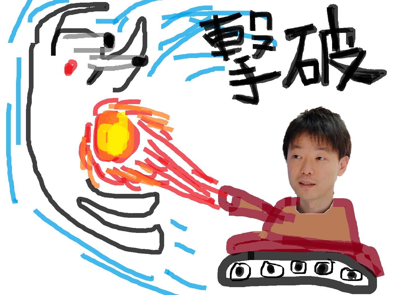 【ハイレベル】スペースマーケットの鈴木CTOに的確に突っ込まれ、撃破されてきた。