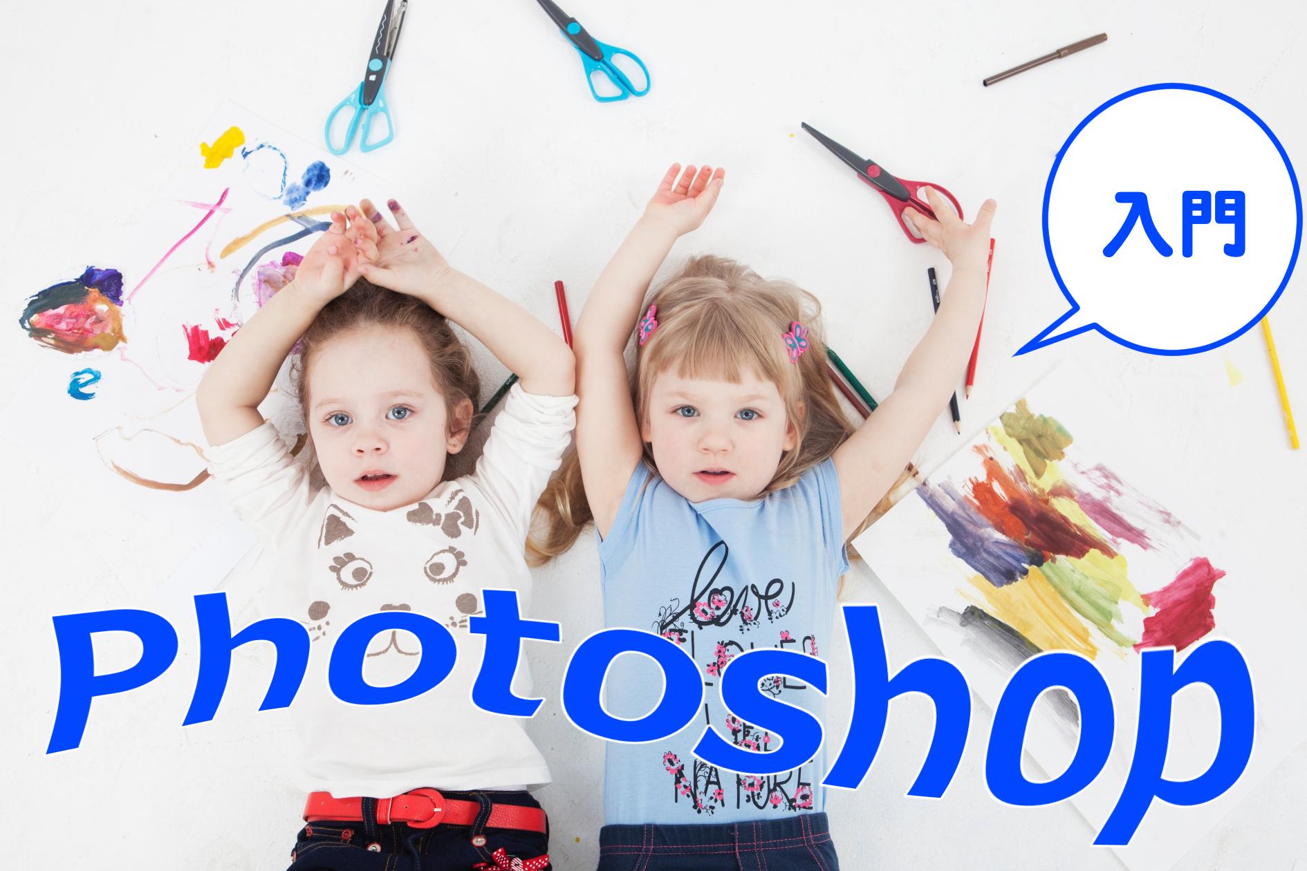 独学で学ぼう!Photoshopおすすめ入門本と入門サイト