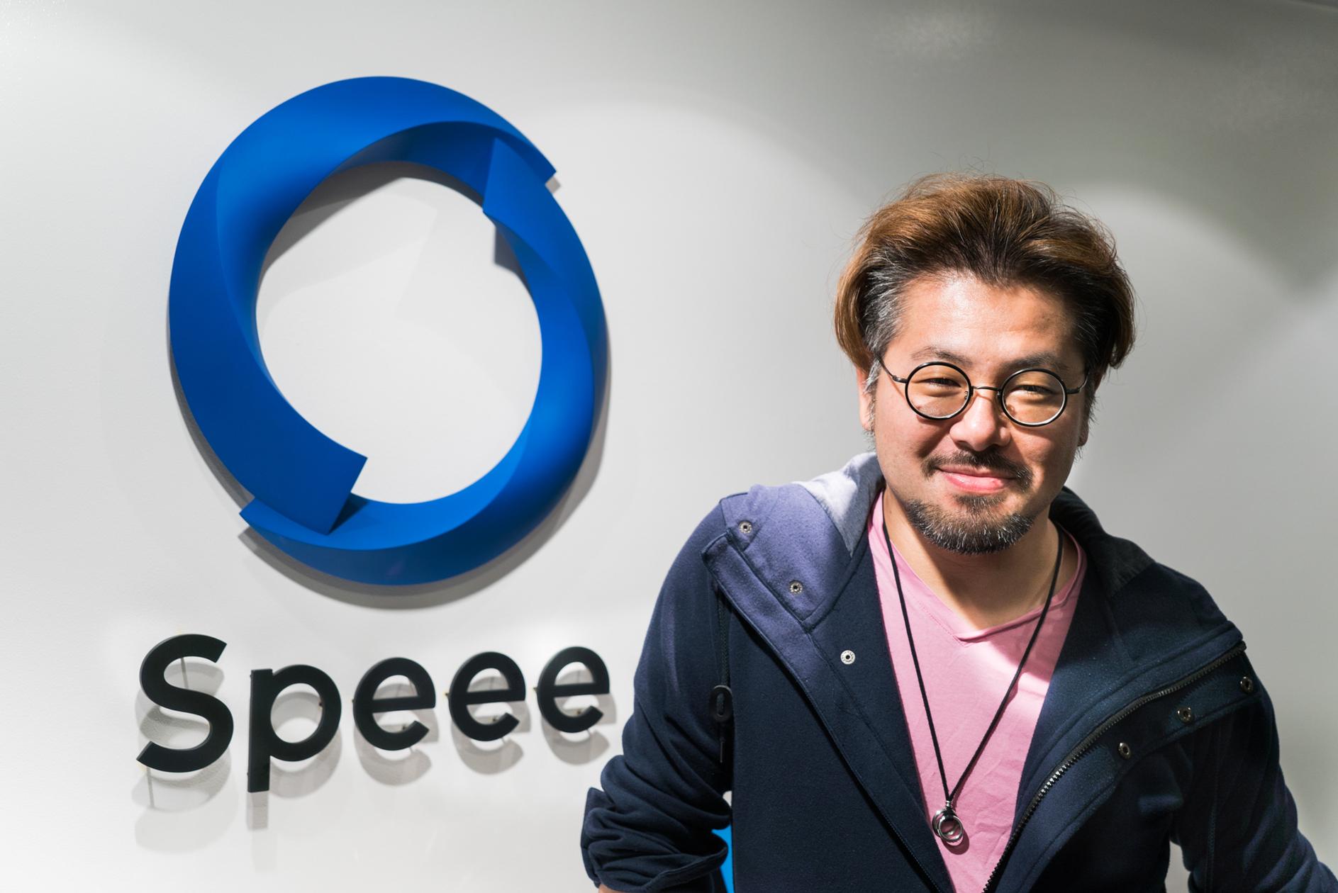 """10社渡り歩いた""""組織に依存しない男""""はなぜSpeeeで働くのか -- Speee 是澤氏の考える企業とエンジニアとの幸福な関係"""