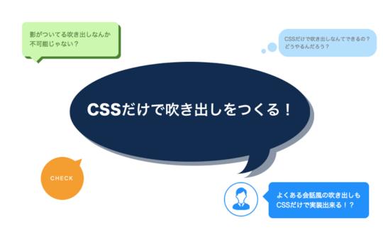 CSSだけで吹き出しをつくる!デザインサンプル26個